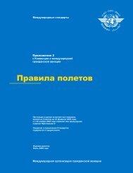 Открыть документ [1996,42 Кб] - AEROHELP.ru