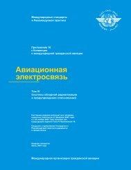 Открыть документ [3161,09 Кб] - AEROHELP.ru