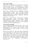 Tamil - Page 3