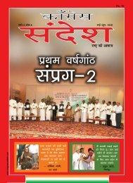 May Junel 2010 - Congress Sandesh