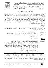 Mitteilung der Verwaltungsleitung ar - DSB | Kairo