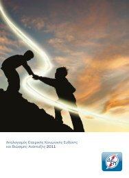Απολογισμός 2011 - Quality Net