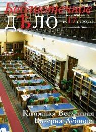 17 '12 - Российская национальная библиотека
