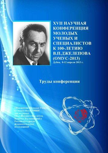 Труды конференции - Объединение молодых учёных и ...