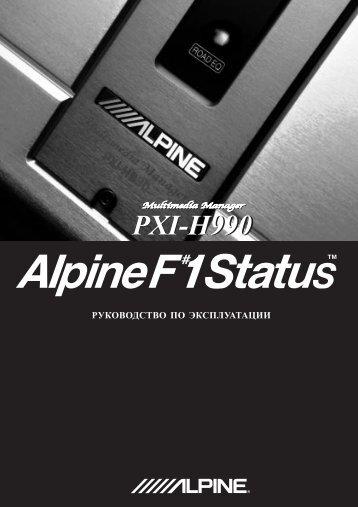 Скачать - Alpine