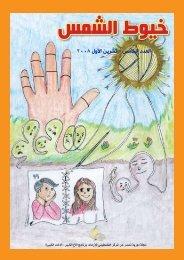 مجلة دورية تصدر عن املركز الفلسطيني لإلرشاد، برنامج األخ الكبير - اإل