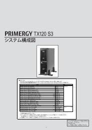 PRIMERGY TX120 S3 システム構成図 (2012年10月 ... - 富士通 - Fujitsu
