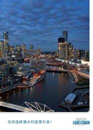 手册- 为何选择澳大利亚墨尔本 - Invest Victoria