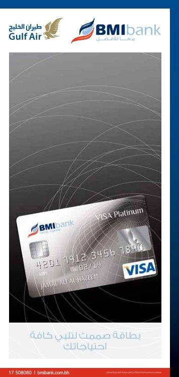 بطاقة صممت لتلبي كافة احتياجاتك - BMI