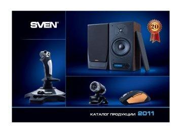 Скачать каталог - Sven