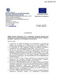 Απόφαση Ορισμού Αξιολογητών για την Πριφέρεια ... - Startup Greece