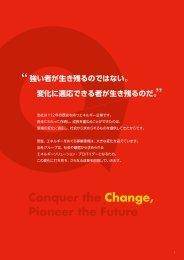 イントロダクション - 昭和シェル石油