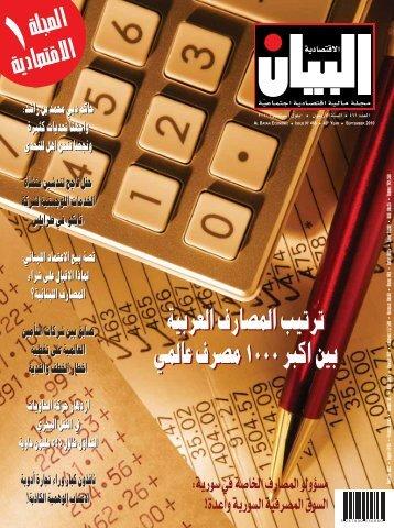 á«Hô©dG ±QÉ°üªdG Ö«JôJ - Al Bayan Magazine
