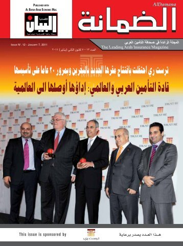 Hô©dG ø«eCÉàdG IOÉb - Al Bayan Magazine