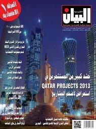 øjôªãà°ùªdG øe ô«Ñc ~°ûM - Al Bayan Magazine