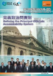 完善政治問責制 - City University of Hong Kong