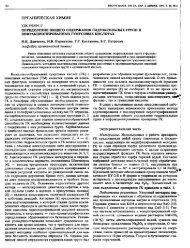 определение общего содержания гидроксильных ... - Humus.ru