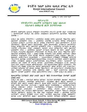 KIC press release