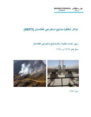 اﺑﺗﮑﺎر ﺷﻔﺎﻓﯾت ﺻﻧﺎﯾﻊ اﺳﺗﺧراﺟﯽ اﻓﻐﺎﻧﺳﺗﺎن (AEITI) - Ministry of Mines