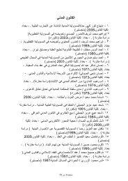 اضغط هنا للتحميل - كلية القانون – جامعة بغداد