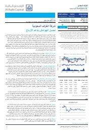ﺷرﮐﺔ اﻟﺧزف اﻟﺳﻌودﯾﺔ ﺗﺣﺳن اﻟﮭواﻣش ﯾدﻋم اﻷرﺑﺎح - Al Rajhi Capital