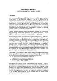 αρχείο pdf, 300kb - ΔΕΗ