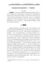 中国省级政府投资决策体制研究 - 复旦大学国际关系与公共事务学院