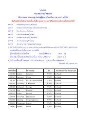 ผลสอบรอบ 1 และสอบซ่อม รอบ 2 1-2553 ครั้งที่ 2.xlsx - SIT - kmutt