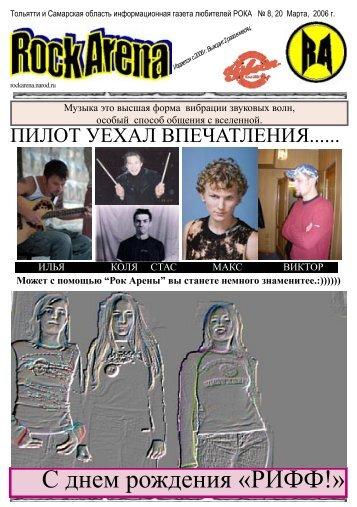 8 - Главная - Narod.ru
