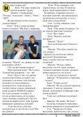 8 - Главная - Narod.ru - Page 4