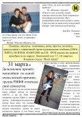 8 - Главная - Narod.ru - Page 5
