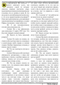8 - Главная - Narod.ru - Page 6