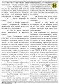 8 - Главная - Narod.ru - Page 7