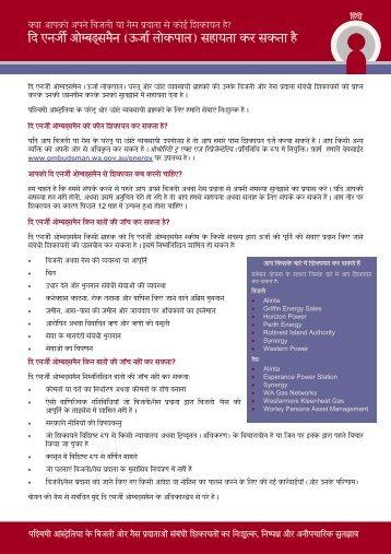 Hindi - Ombudsman