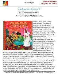 Sambad Bichitra Grandma and the Great Gourd By Chitra Banerjee ...