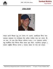 Sambad Bichitra েশাক-সংবাদ - BASC - Bengali Association of ...