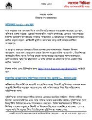 pwh¡c ¢h¢Qœ¡ - BASC - Bengali Association of Southern California