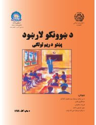 Pashto Cover page of G 3.cdr