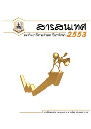สารสนเทศ ปีการศึกษา 2553 - กองแผนงาน