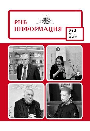 РНБ ИНФОРМАЦИЯ № 3 - Российская национальная библиотека