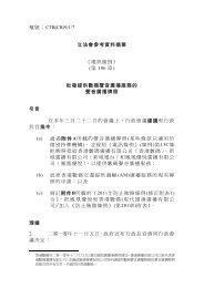 檔號:CTB(CR)9/1/7 立法會參考資料摘要《電訊 ... - 商務及經濟發展局
