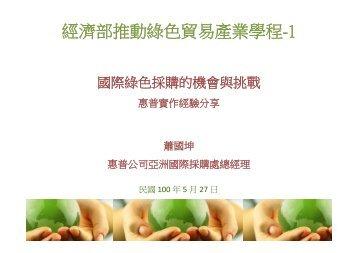 經濟部推動綠色貿易產業學程-1
