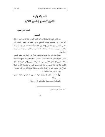أﻟف ﻟﻴﻟﺔ وﻟﻴﻟﺔ ( ﺴﻟطﺎن اﻟﮐﻼم ) اﻻﺴﺘﻤﺎع /اﻟﻘصّ - جامعة دمشق