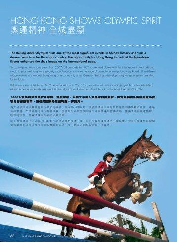 奧運精神全城盡顯 - Discover Hong Kong