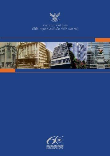 รายงานประจำปี2550 บริษัท กรุงเทพประกันภัย จำกัด