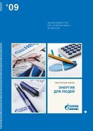 Финансовые результаты 2009 - Газпром нефть