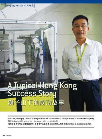 公司專訪- 獅子山下的成功故事 - 香港工業總會
