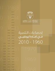 إحصاءات التنمية في إمارة أبوظبي 2010 - 1690 - SCAD
