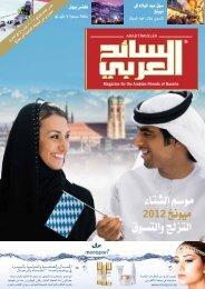 ﻣﯾوﻧﺦ - arabtravelermagazine.com