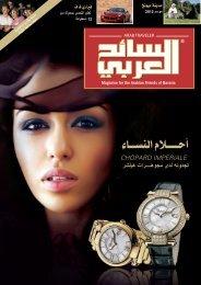 ﻧﻣط ﻟﻟﺣﯾﺎة - arabtravelermagazine.com
